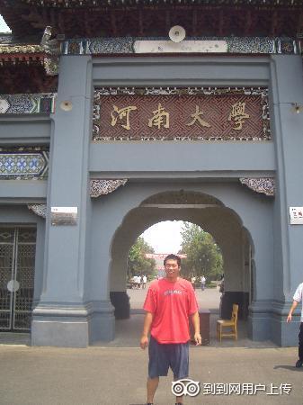 Photos of Henan University Museum